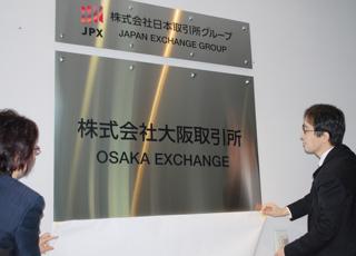 大阪証券取引所から商号変更した「大阪取引所」の新たな銘板(大阪市中央区)【2014年3月撮影】