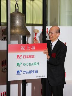 日本郵政グループ3社の上場セレモニーで、鐘を鳴らす日本郵政の西室泰三社長(東京・日本橋兜町の東京証券取引所)【2015年11月撮影】