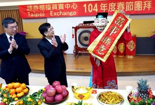 旧正月を祝う台湾証券取引所の関係者ら【2015年2月撮影】