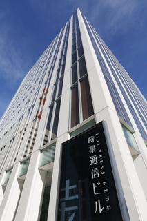 日本格付研究所が入居する時事通信ビル(東京・中央区銀座)【2012年12月撮影】