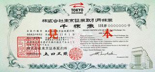株式会社東京証券取引所株券の見本【2001年11月撮影】(現在、上場会社の株券は電子化されている)